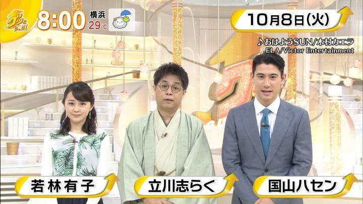 2019年10月08日若林有子の画像01枚目
