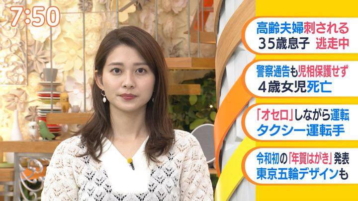 2019年09月03日山本里菜の画像11枚目