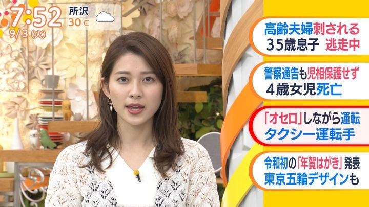 2019年09月03日山本里菜の画像13枚目