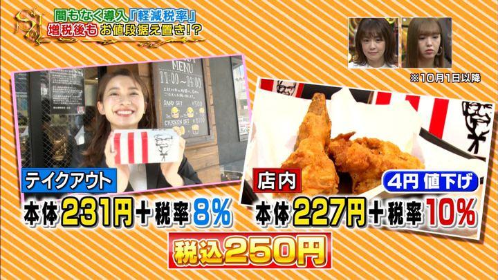 2019年09月08日山本里菜の画像20枚目