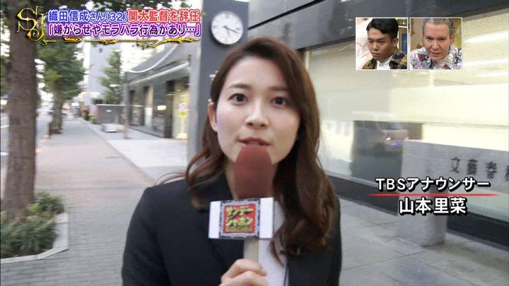 2019年10月06日山本里菜の画像06枚目