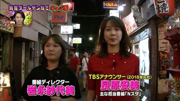 2019年09月17日良原安美の画像01枚目