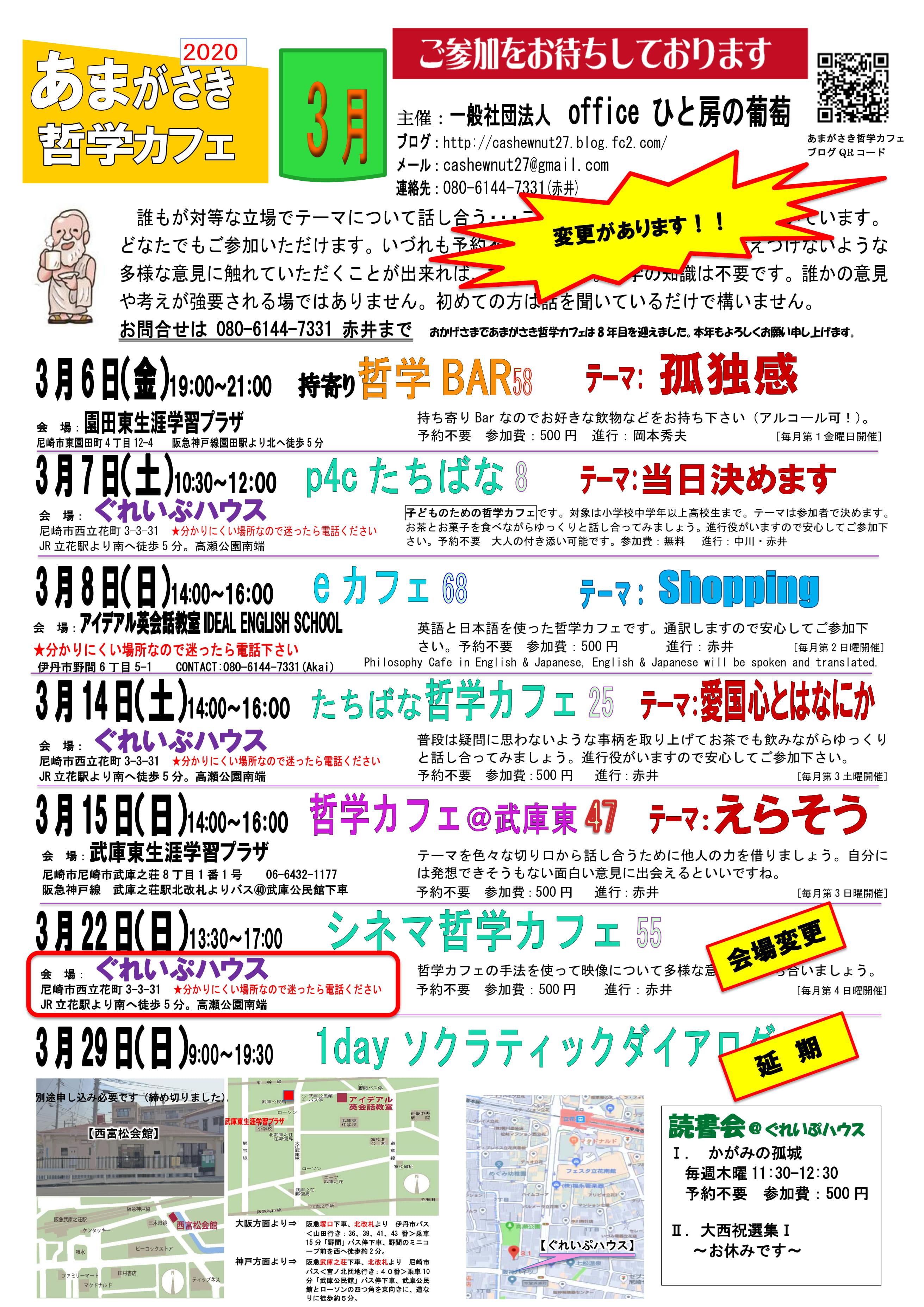 02003ポスター改-1