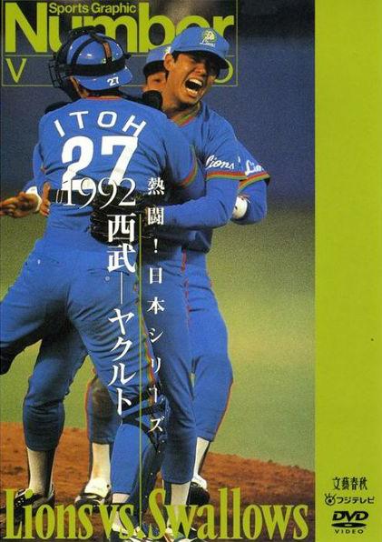 Nettou NihonSeries1992 seibu yakult