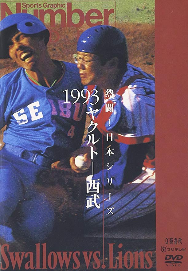 Nettou NihonSeries 1993 Yakult Seibu