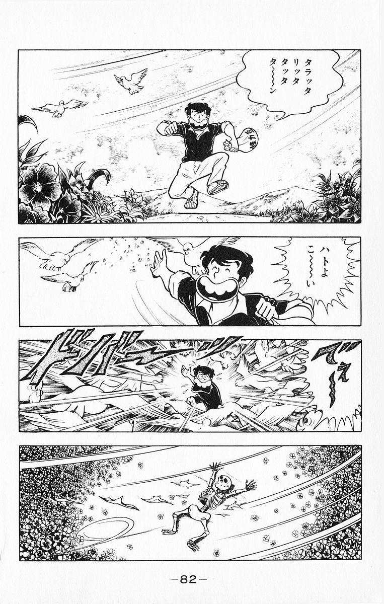 1 2 no sanshiro_04_082