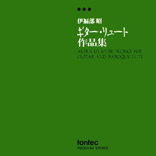 IfukubeAkira_Guitar.jpg