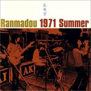 Ranmadou_1971Summer.jpg