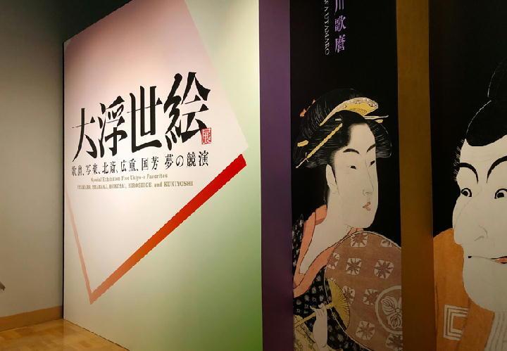 浮世絵展-558