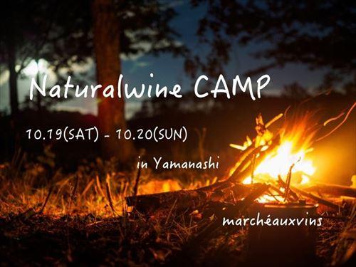 ゆうブログケロブログNaturalWineCamp (48)
