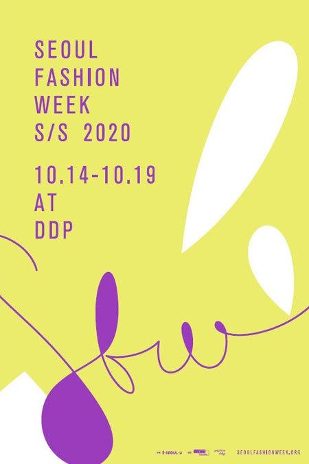 ソウルファッションウィーク2020S/S
