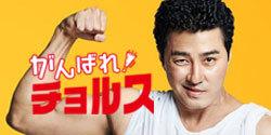 チャスンウォン がんばれチョルス 映画