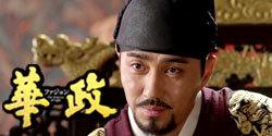 チャスンウォン 華政 ファジョン