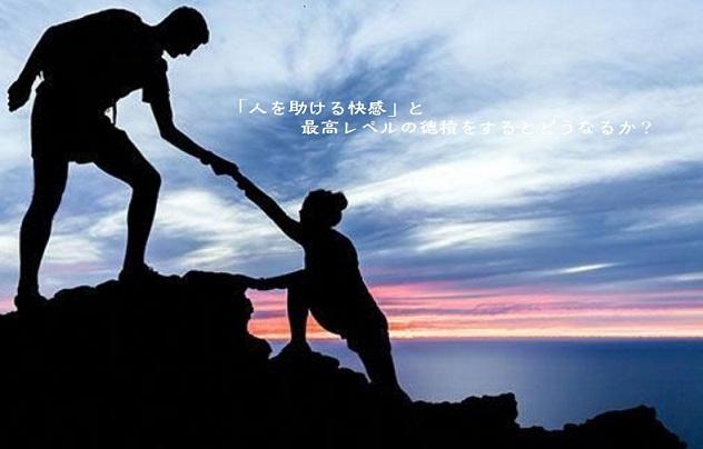 「人を助ける快感」と最高レベルの徳積をするとどうなるか?2