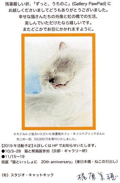 201909お礼