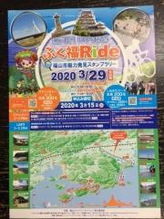 ふく福Ride-2