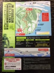 竜王山ヒルクライム-2