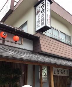 200112名古屋かねぶん昼食