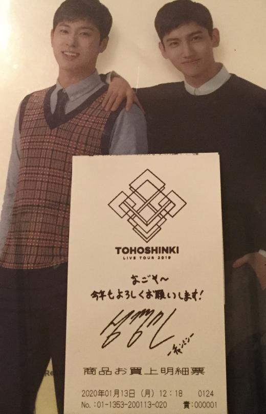 200113XV名古屋レシート