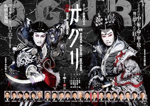 スーパー歌舞伎II「新版 オグリ」