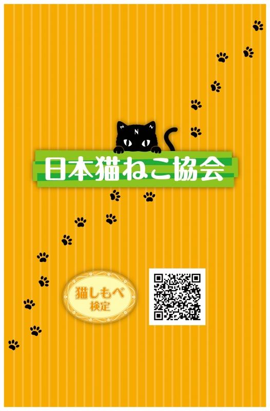 猫ねこ協会デジタル会員証-
