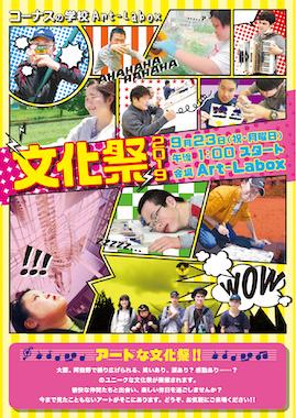 らぼ文化祭リーフレット表