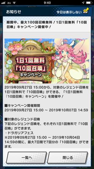 写真 2019-09-28 9 41 06 (1)
