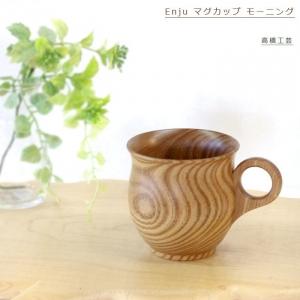 高橋工芸_エンジュ_マグカップ_モーニング_木工クラフト