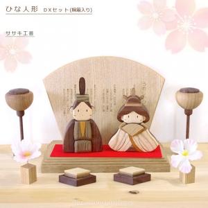 ササキ工芸_木製 雛人形 DX