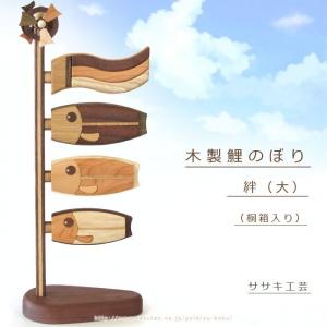 木製鯉のぼり 絆_ササキ工芸_端午の節句