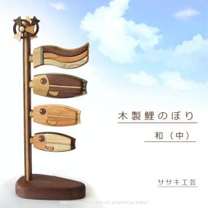 木製鯉のぼり 和_ササキ工芸_端午の節句