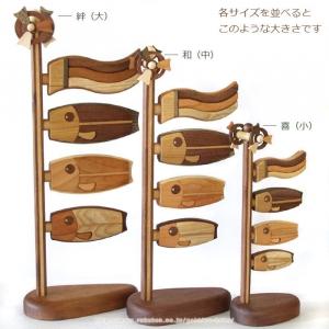 ササキ工芸_木製 鯉のぼり 喜、和、絆