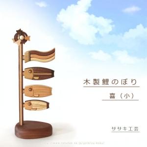 ササキ工芸_木製 鯉のぼり 喜