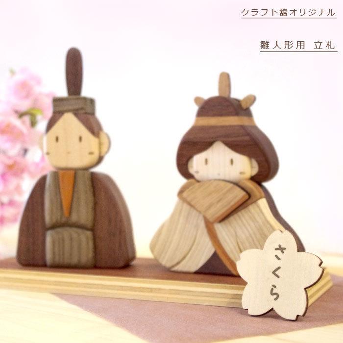 雛人形 立札 リニューアル