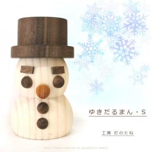 ゆきだるまん_灯のたね_ゆきだるま、雪だるま
