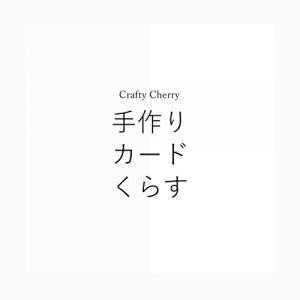 Logo_手作り カード くらす
