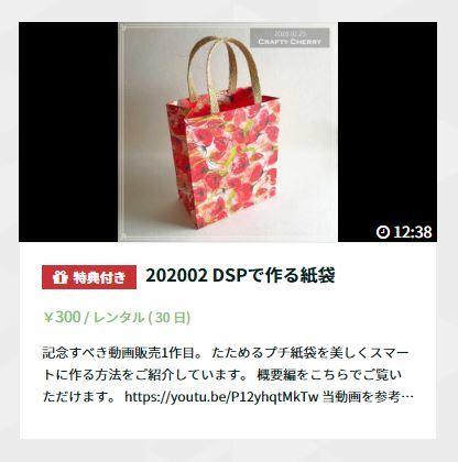 DSP紙袋