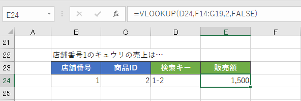 vlookup_search.png