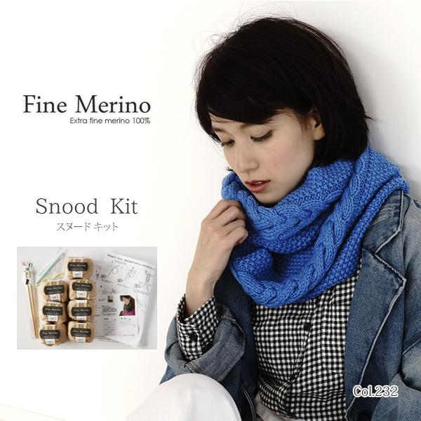 ファインメリノ棒針編みスヌードキット