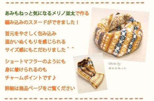 棒針編み編み込みスヌード無料編み図