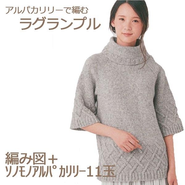 棒針編みラグランプルオーバーアルパカリリー
