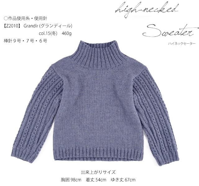 棒針編み無料編み図ハイネックセーター平置き