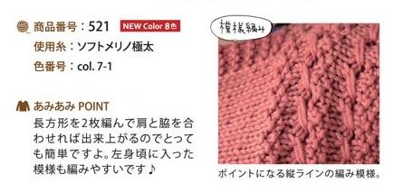 ピエロソフトメリノ極太四角のセーター部分