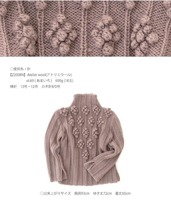 棒針編み無料編み図ベルスリーブセーター部分