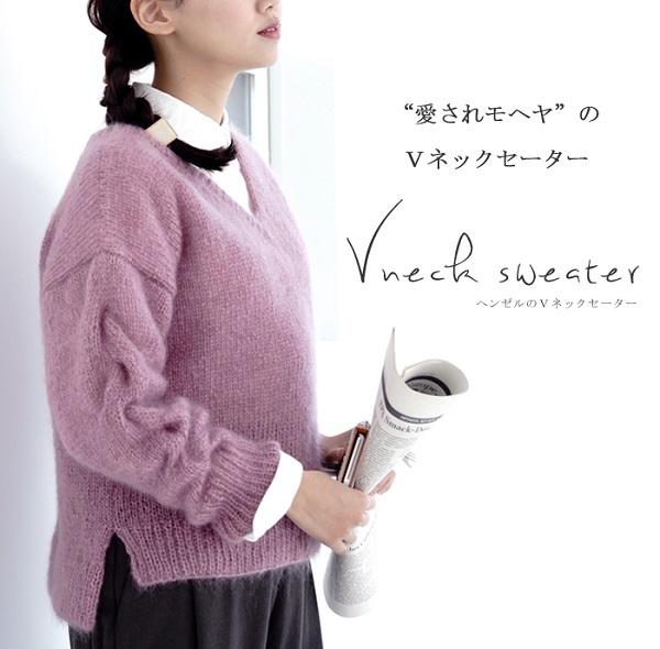 棒針編み無料編み図毛糸ピエロヘンゼルVネックセーター