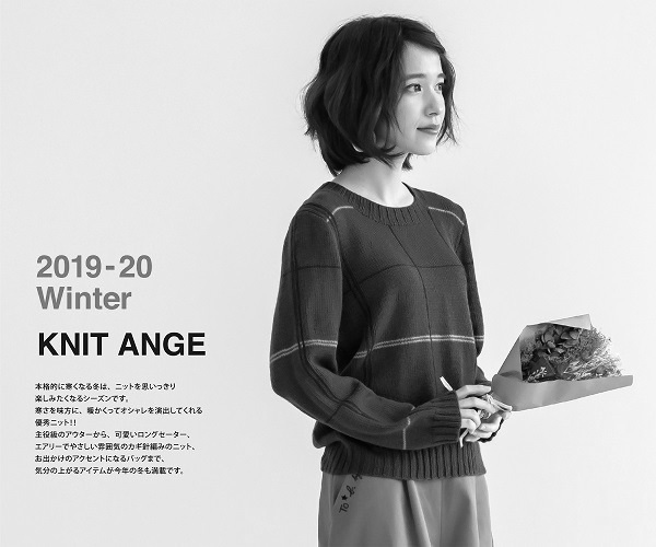 毛糸ピエロニットアンジェ2019冬号