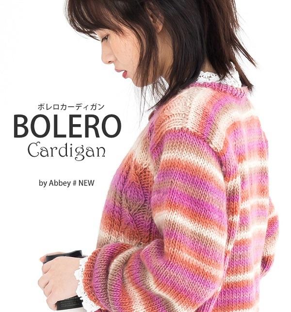 棒針編み無料編み図毛糸ピエロアビーニューカーディガン