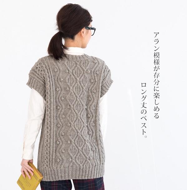 アラン模様のロングベスト毛糸ザッカグランディール楽天無料編み図レシピ棒針編み