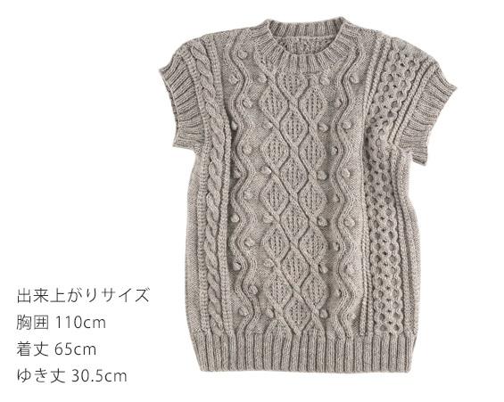棒針編みアラン模様のロングベスト毛糸ザッカグランディールアラン模様のロングベスト2