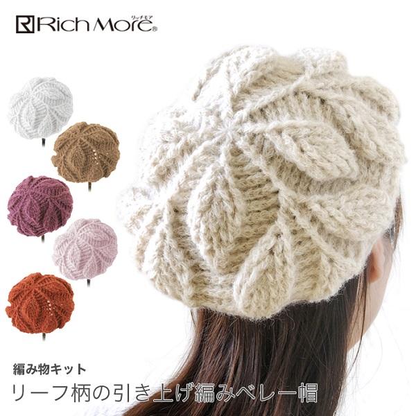 リッチモア手編みキットかぎ針編みアルパカレジェーロリーフ柄引き上げ編みベレー帽